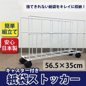 紙袋ストッカー キャスター付き 日本製 紙袋入れ ショッパー スチール ストック 収納|pricewars