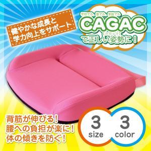 座布団 CAGAC カガック   腰痛 デスクワーク 座布団 クッション シートクッション 姿勢矯正 骨盤矯正 背筋 猫背 年中 子供 キッズ  椅子|pricewars