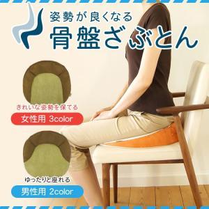 座布団 骨盤ざぶとん  腰痛 デスクワーク 座布団 クッション シートクッション 姿勢 姿勢サポート 姿勢矯正 骨盤矯正 背筋 猫背 日本製|pricewars