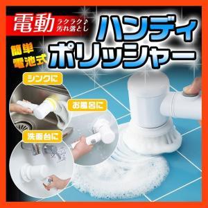 ハンディーポリッシャー キッチン お風呂 洗面台 水回り コードレス 電動ブラシ 便利|pricewars