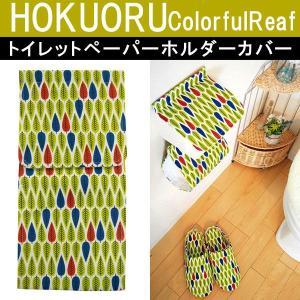 トイレットペーパーホルダーカバー HOKUORU ホクオル ColorfulReaf カラフルリーフ 送料別 おしゃれ ペーパーホルダーカバー|pricewars
