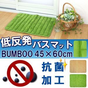 低反発バスマット バンブー 竹 45×60cm 気持ちいい 抗菌加工 洗える 抗菌 送料別|pricewars