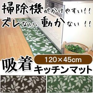 キッチンマット 吸着 リーフ 45×120cm 送料別|pricewars