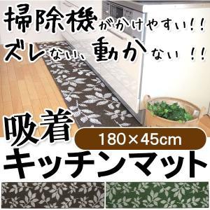 キッチンマット  吸着 リーフ 45×180cm 送料別|pricewars