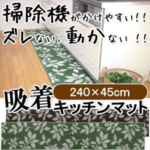キッチンマット 吸着 リーフ 45×240cm|pricewars