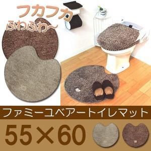 トイレマット ファミーユベアー 55×60 送料別|pricewars