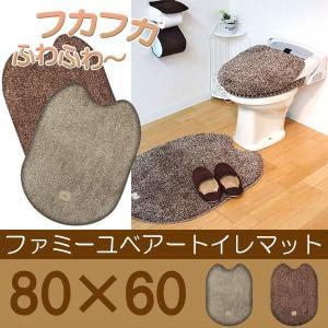 トイレマット ファミーユベアー 80×60 送料別|pricewars