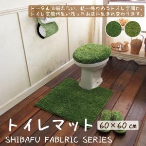 SHIBAFU トイレマット 60×60cm トイレタリー ふかふか おしゃれ 洗濯 かわいい ネット 芝生 通販|pricewars