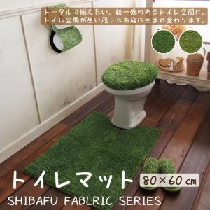 SHIBAFU トイレマット 80×60cm トイレタリー ふかふか おしゃれ 洗濯 かわいい ネット 芝生|pricewars