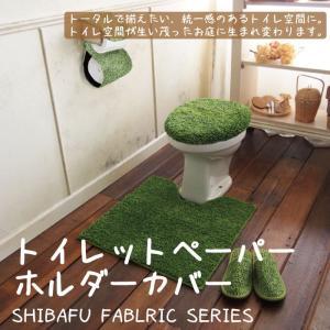 SHIBAFU トイレタリー トイレットペーパーホルダーカバー トイレグッズ トイレ用品 トイレットペーパー 送料別|pricewars