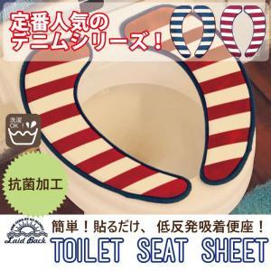 便座シート  Laidback  低反発 トイレタリー 抗菌加工 おしゃれ 洗濯可 丸洗い可能 かわいい ボーダー 赤 レッド 青 ブルー|pricewars