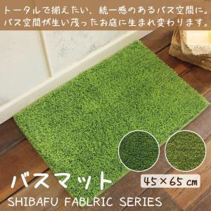 SHIBAFU バスマット 45x65cm おしゃれ かわいい パイル 滑り止め|pricewars