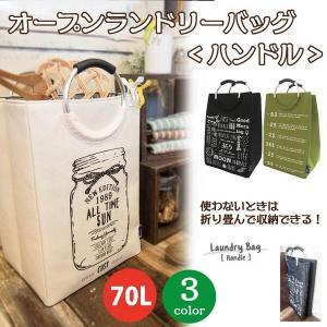 ランドリーバッグ ハンドル付き 70L マルチボックス 雑貨 ランドリーバック 収納カゴ 収納バスケット   pricewars