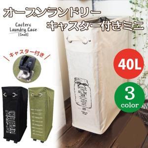 ランドリーケース キャスター付き ミニ 40L スリム  雑貨 ランドリーバック 収納カゴ 収納バスケット  |pricewars