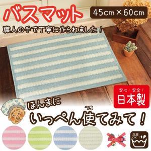 バスマット いっぺん使てみて 吸水 抗菌 防カビ 日本製 丸洗い 洗濯OK 45×60cm|pricewars