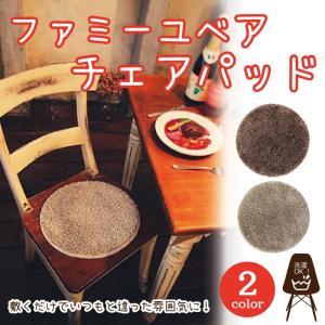 チェアパッド ファミーユベア 直径35cm 丸型 チェアマット 椅子 洗える|pricewars