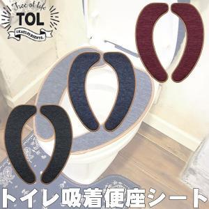 吸着便座シート ツリーオブライフ トイレタリー トイレ 丸洗い 洗濯OK ペイズリー|pricewars