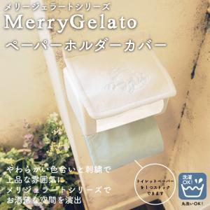 メリージェラート ペーパー ホルダー カバー トイレ トイレタリー おしゃれ おとな かわいい|pricewars