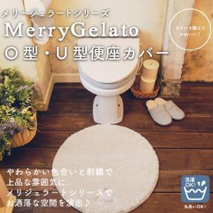メリージェラート U型 O型 便座カバー 便座 カバー トイレ トイレタリー おしゃれ おとな かわいい|pricewars