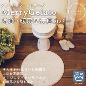 メリージェラート 洗浄・暖房用 便座カバー 便座 カバー トイレ トイレタリー おしゃれ おとな かわいい|pricewars
