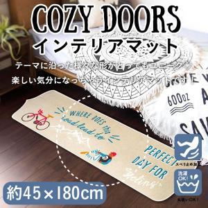 インテリアマット Cozydoors 45×180  玄関マット 足元マット バスマット マット 抗菌加工 滑り止め 洗える 丸洗い|pricewars