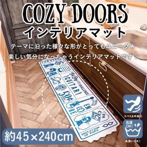 インテリアマット Cozydoors 45×240  玄関マット 足元マット バスマット マット 抗菌加工 滑り止め 洗える 丸洗い|pricewars