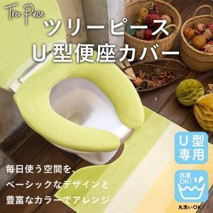 ツリーピース U型 便座カバー トイレ カバー トイレカバー トイレタリー ナチュラル おしゃれ オシャレ かわいい|pricewars
