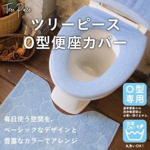 ツリーピース O型 便座カバー トイレ カバー トイレカバー トイレタリー ナチュラル おしゃれ オシャレ かわいい|pricewars