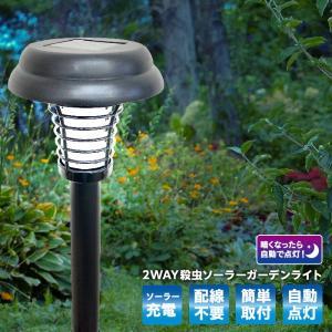 殺虫器 2WAY ソーラー殺虫ライト 3個セット ソーラー充電 自動点灯 電源不要 電撃殺虫|pricewars