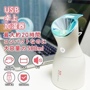 加湿器 卓上 500ml USB 美容 美顔 殺菌 空気浄化 静音設計 オフィス 寝室 赤ちゃん 乾燥対策 加湿器 受験生 部屋加湿 節電