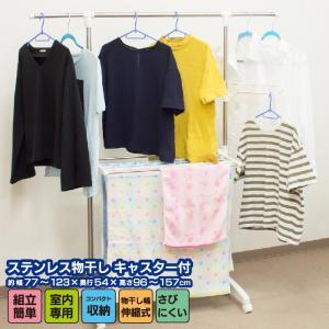 物干し 室内 ステンレス キャスター付き  部屋干し 洗濯ハンガー コンパクト 花粉  ランドリー 軽量|pricewars