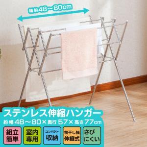 ステンレス タオルハンガー  部屋干し 室内干し 洗濯ハンガー コンパクト 花粉  ランドリー 軽量|pricewars