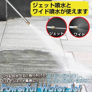 高圧洗浄ノズル 電源不要 洗車 ノズルヘッド ウォータージェット 強力噴射 洗浄 大掃除 水撒き