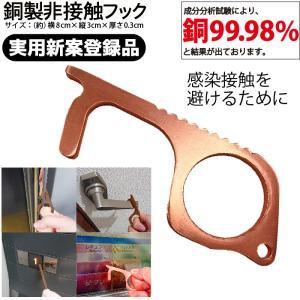アシストフック ドアオープナー タッチレス ウイルス対策 純銅削り出し 感染予防 感染対策 予防 対...