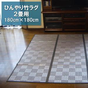 ひんやり竹ラグ二畳用 ラグ ラグマット 竹ラグ 2畳 180×180cm|pricewars