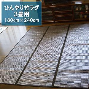 ひんやり竹ラグ三畳用 ラグ ラグマット 竹ラグ 3畳 180×240cm|pricewars