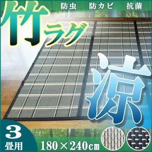 竹ラグ3畳 3畳 三畳 あすつく 竹マット 竹カーペット ひんやり ダラム バンブーラグ 送料別|pricewars