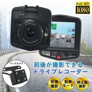 ドライブレコーダー 前後 ドラレコ 駐車監視 2.4インチ 本体 小型 高画質 駐車 録画 事故 microSD USB|pricewars