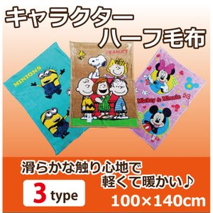 毛布 キャラクターハーフケット毛布 ミッキー スヌーピー ムーミン 毛布 100×140|pricewars