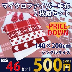 毛布 訳あり マイクロファイバー毛布 2枚セット シングル 毛布 140×200 洗える 寝具 軽い 赤 白 ハート 動物柄 ベビー毛布 キッズ 子供 クリスマス|pricewars