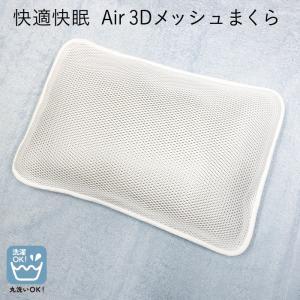 枕 メッシュ 43×63cm 3D 涼感 洗える ひんやり 冷感 寝具 袋 カバー 激安|pricewars