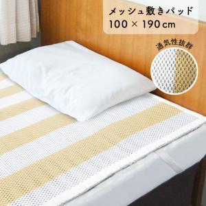 ムレずに涼しく爽やかな 心地良い快適な眠りをサポートする敷きパッドです。  ●表面は綿素材で肌触りさ...