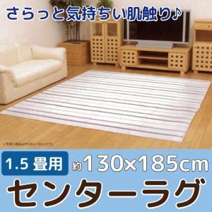 カーペット ラグ 1.5畳 長方形  洗える コットン センターラグ リビング ラグ 絨毯 滑り止め|pricewars