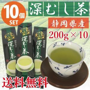 静岡 深むし茶 200g 10個セット お茶 茶 緑茶 蒸し茶 日本茶 煎茶 緑茶 茶葉 静岡|pricewars