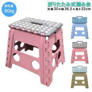 踏み台 折りたたみ Mサイズ 低め 折りたたみ椅子 軽量 持ち運び コンパクト 椅子|pricewars