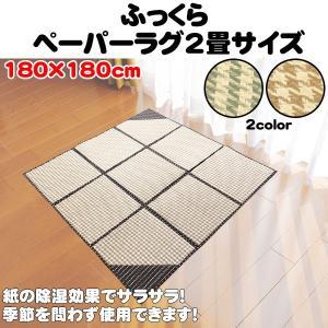ラグマット 2畳用 180×180cm カーペット 敷物|pricewars