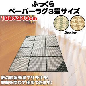 ラグマット 3畳用 ペーパーラグ 180×240cm 通年 カーペット 敷物 シートクッション|pricewars