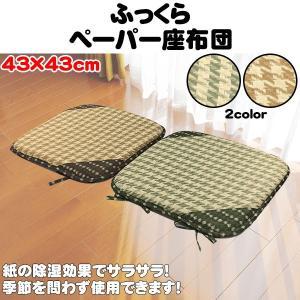 チェアパッド 43×43cm ペーパー チェアパッド 座布団 シートクッション|pricewars
