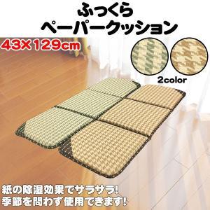 チェアパッド 43×129cm ラグマット ペーパークッション 紙製 紙ラグ シート 座布団 シートクッション|pricewars