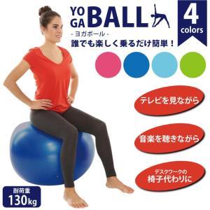 ヨガボール 55cm ポンプ付き バランスボール フィットネスボール トレーニングボール ダイエット エクササイズ|pricewars